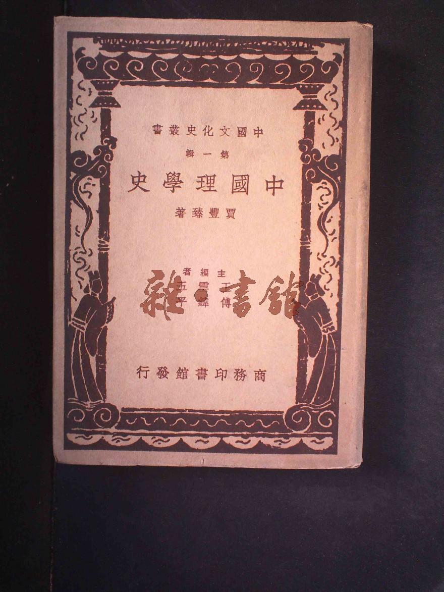 理学垹�`9�b9/��b!���_中国理学史