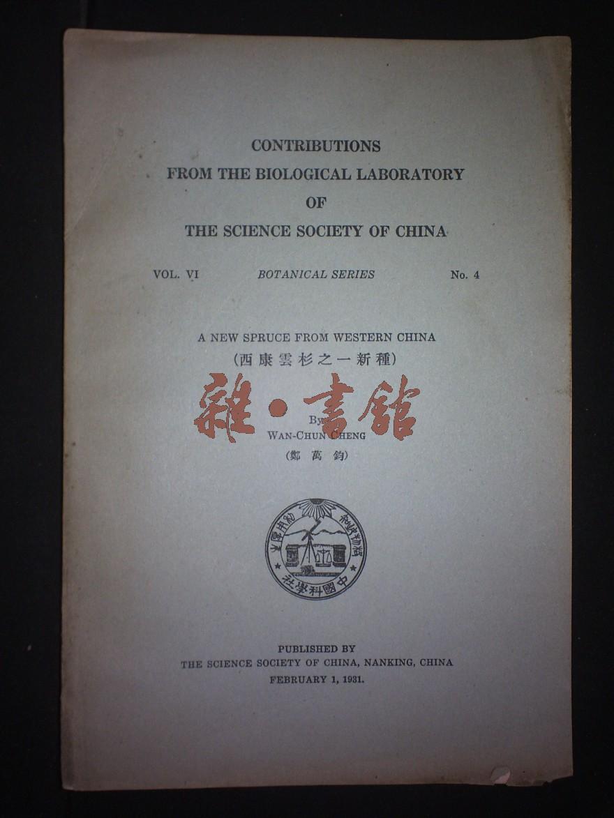 南京地铁10号线二期   2015_6卷4期_CONTRIBUTIONS FROM THE BIOLOGICAL LABORATORY OF THE SCIENCE SOCIETY OF CHINA ...